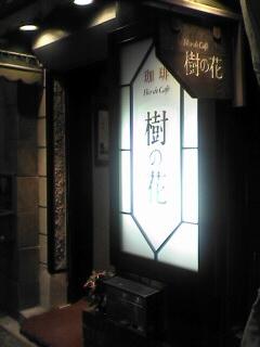 東銀座界隈(その3)